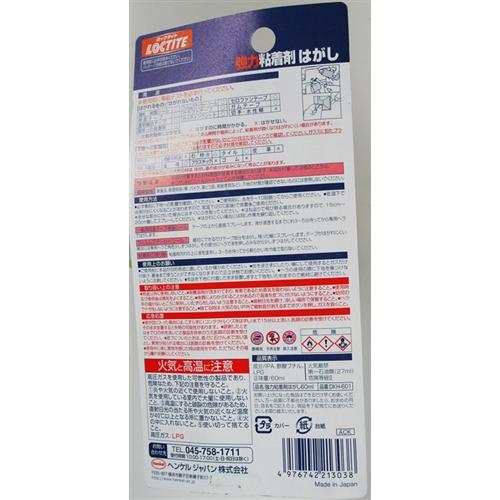 強力粘着剤はがし ロックタイト DKH601 P−60ml
