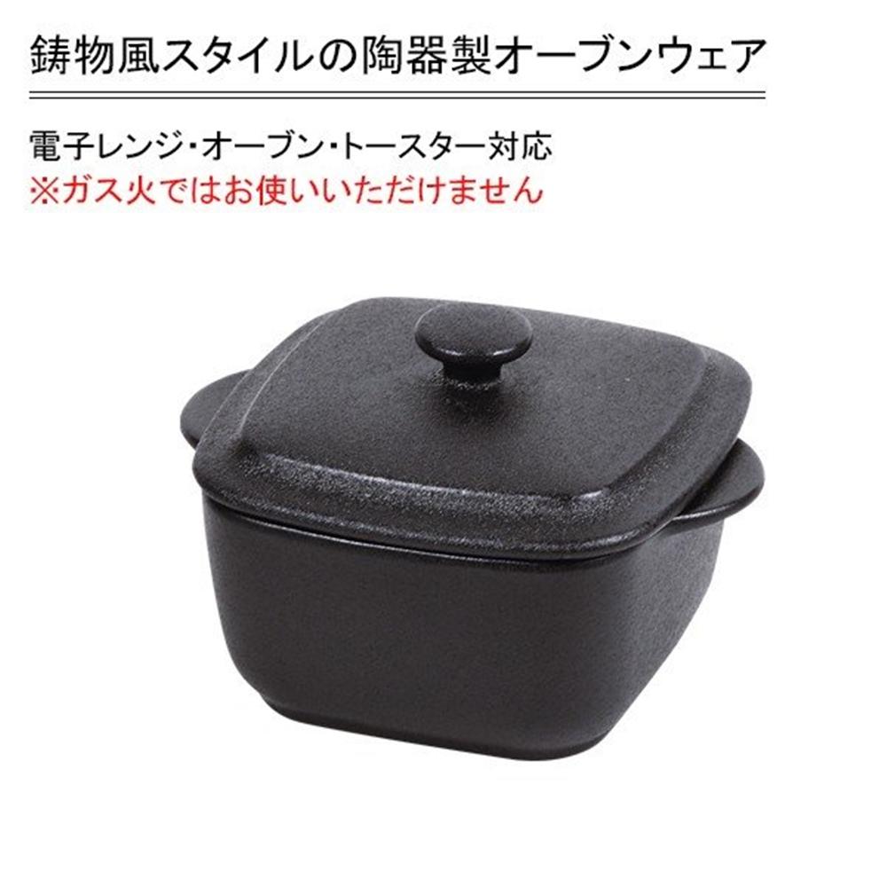 パール金属 オーブンウェアブラック L−1914スモールキャセロール正方形 ブラック