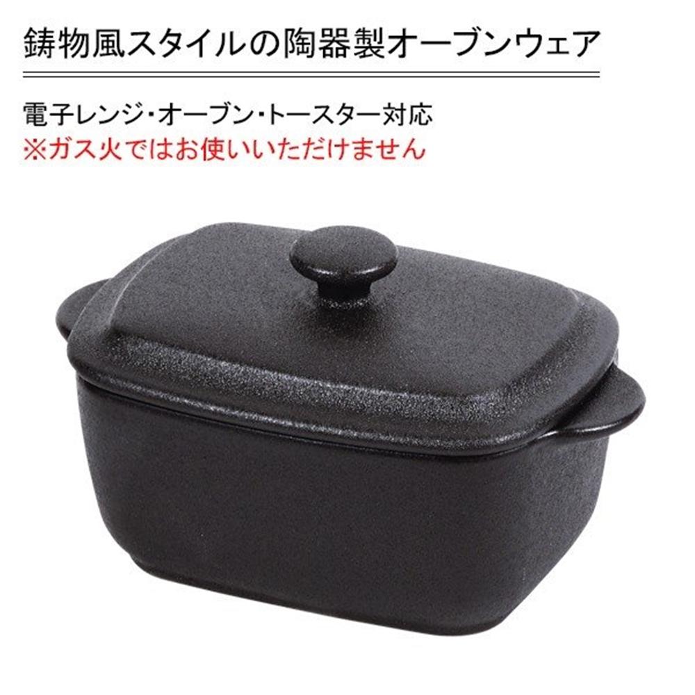 パール金属 オーブンウェアブラック L−1915スモールキャセロール長方形 ブラック