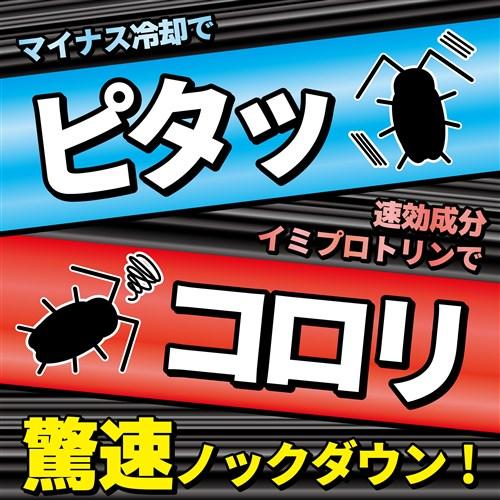 コックローチ ゴキブリがうごかなくなるスプレー300ml