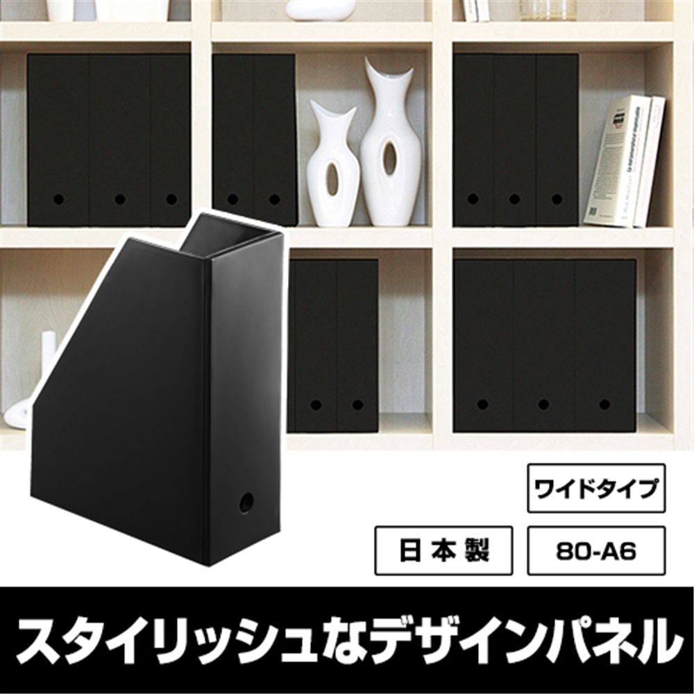 NBK 事務用PC収納 ファイルケースワイド80−A6
