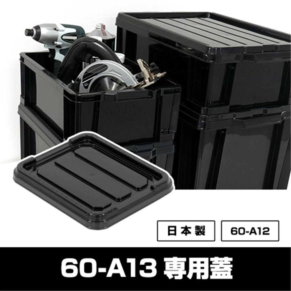 NBK ボックス #1.5用蓋 60−A12