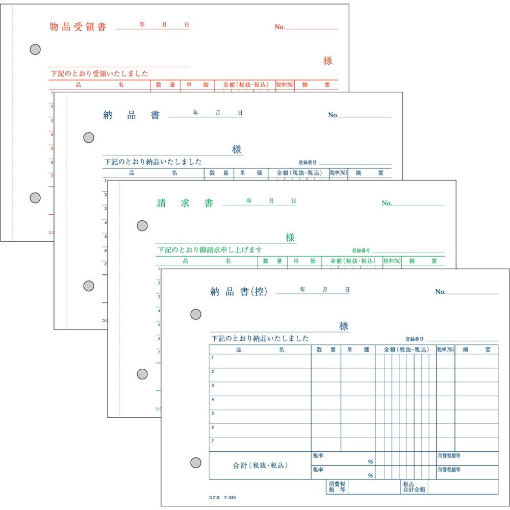 コクヨ(Kokuyo)  納品書 10冊パック ウー334