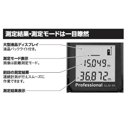 レーザー距離計GLM40