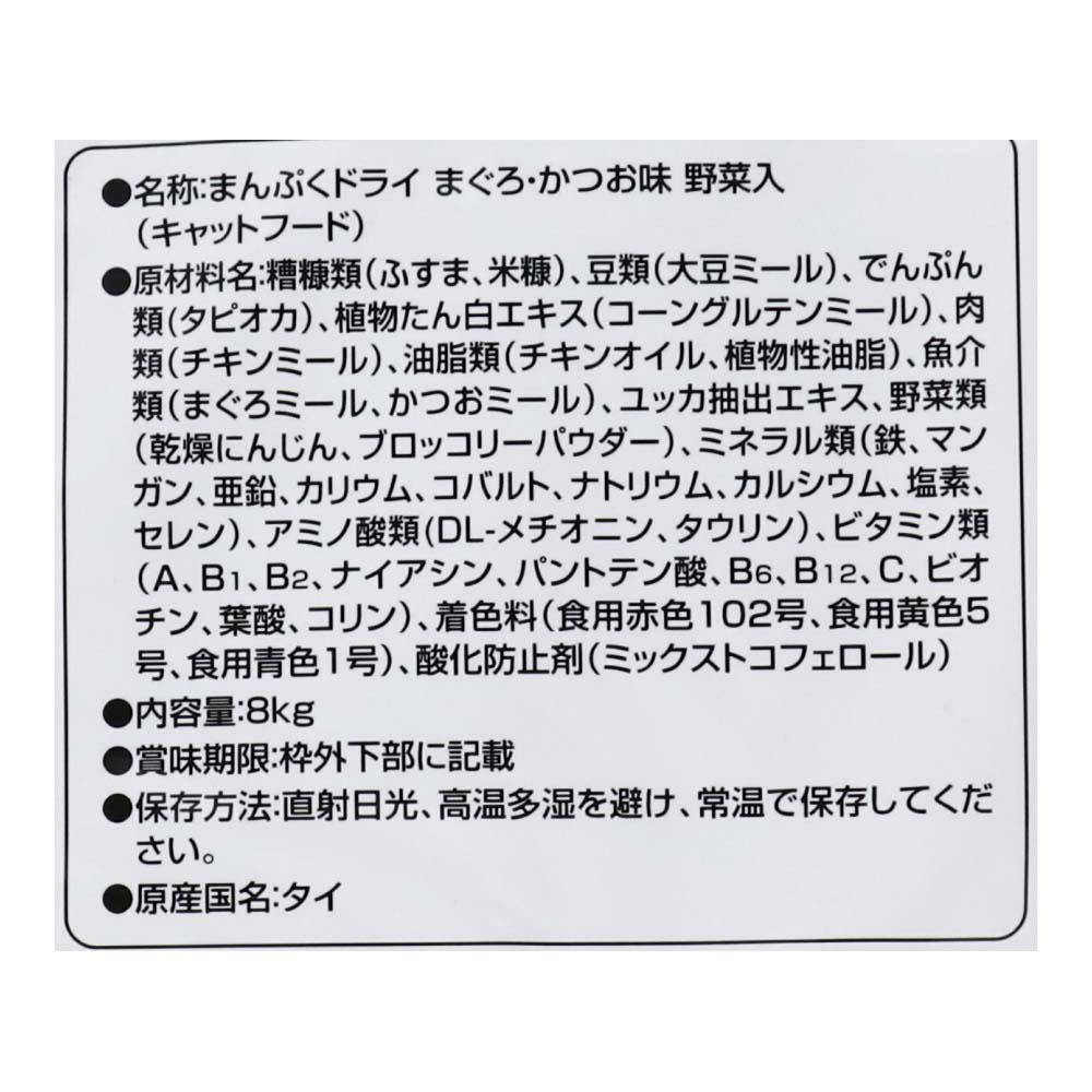 【 めちゃ早便 】◇ コーナン オリジナル まんぷくドライお魚 ミックス味・野菜入 8kg