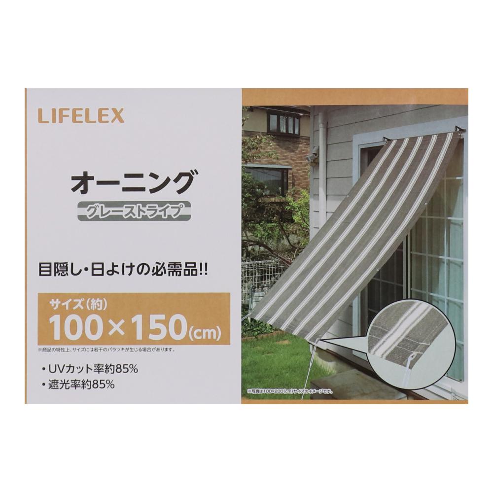コーナン オリジナル LIFELEX オーニング グレーストライプ 約100×150cm