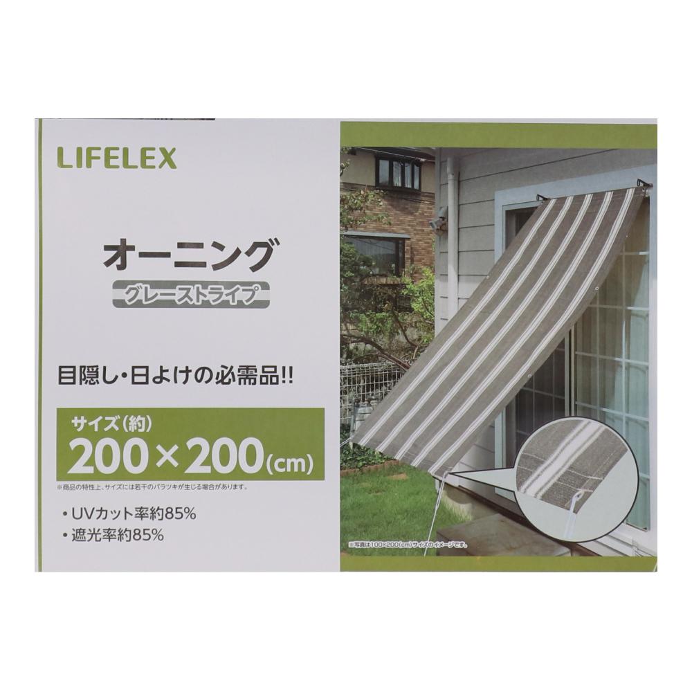 コーナン オリジナル LIFELEX オーニング グレーストライプ 約200×200cm