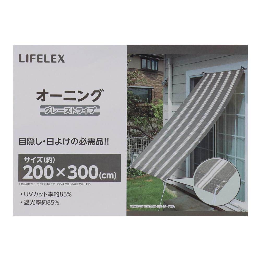 コーナン オリジナル LIFELEX オーニング グレーストライプ 約200×300cm