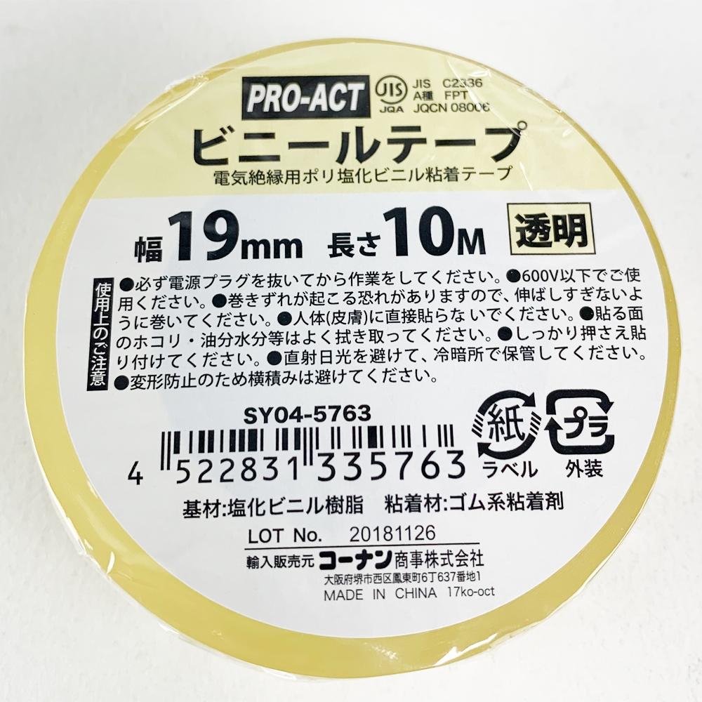 コーナン オリジナル PROACT ビニールテープ19mm×10m 透明