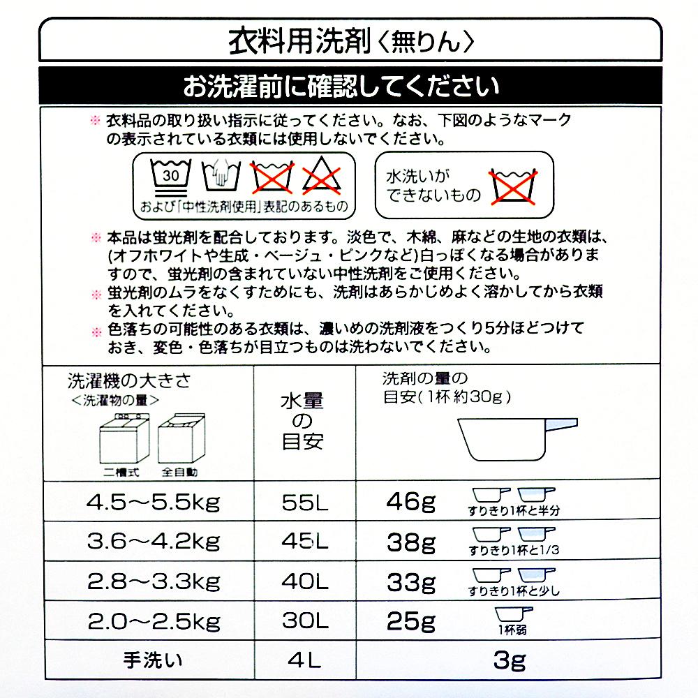 ☆ コーナン オリジナル クリーンランドリー 4.0kg