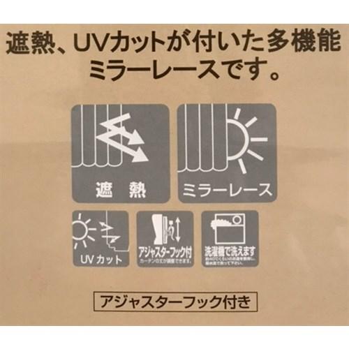 ☆ コーナン オリジナル レースカーテンミスト アイボリー 約幅100×丈133cm