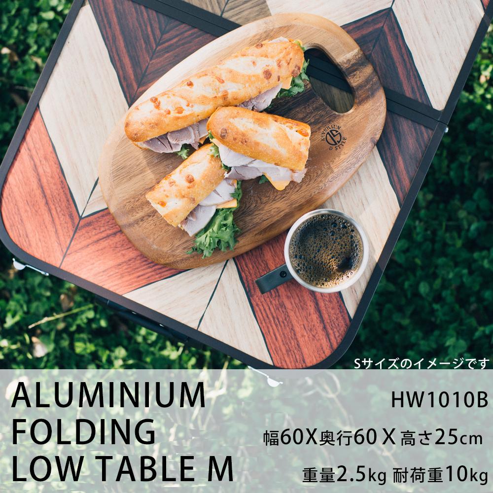 コーナン オリジナル 折畳式 アルミローテーブル ブラウン 幅60X奥行60X高さ25cm 重量2.5kg 耐荷重10kg