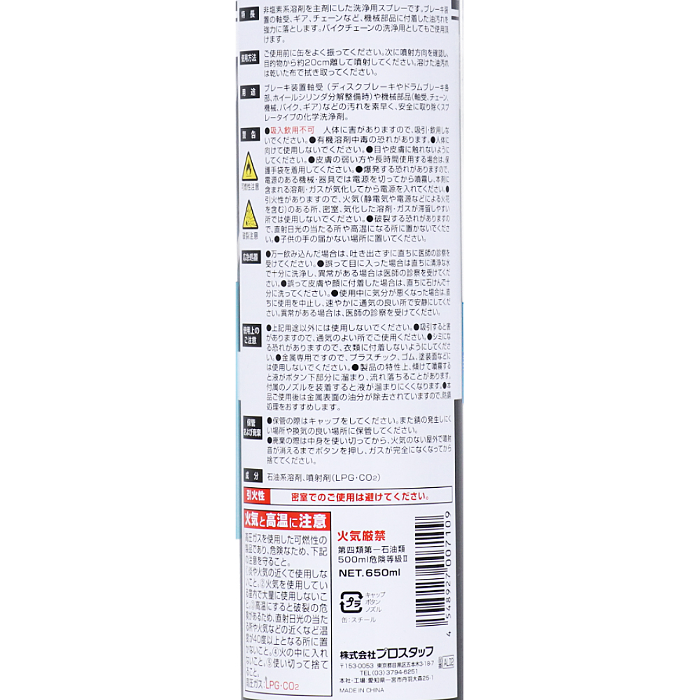 コーナン オリジナル PROACT パーツクリーナー 650ml AL02