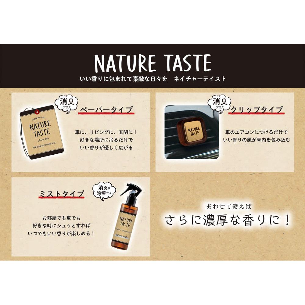コーナン オリジナル 消臭 芳香スプレー 『NATURE TASTE』 ミスト ホワイトムスクの香り 除菌プラス 200ml 日本製 KY07−4862