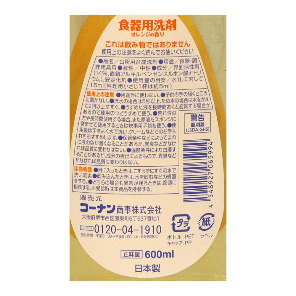 ○食器用洗剤 オレンジの香り 本体 600ml