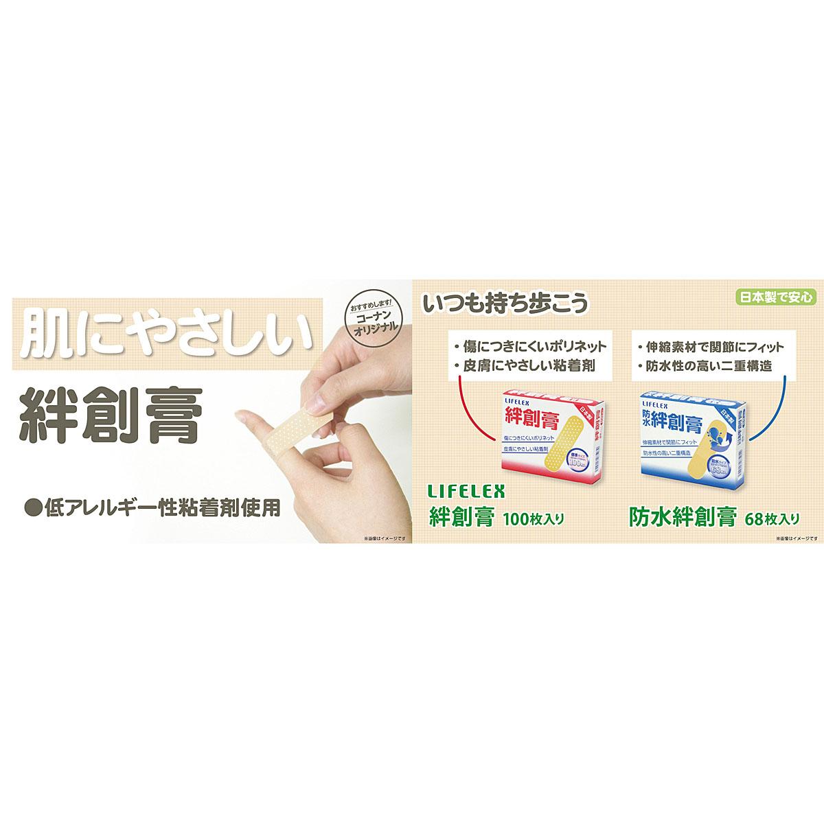 コーナン オリジナル 防水絆創膏 68枚入
