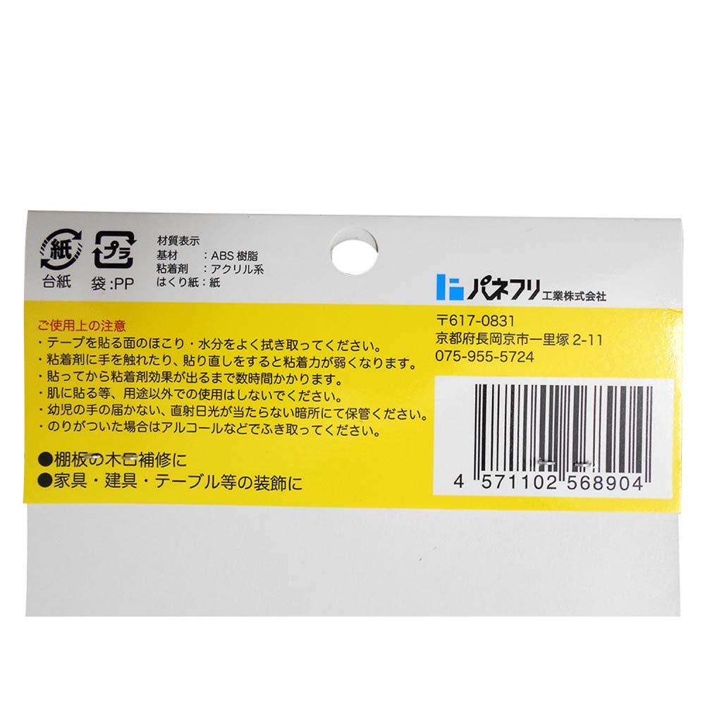 強力粘着 木口貼りテープ 9mm×2m ホワイト TA4784粘着0902