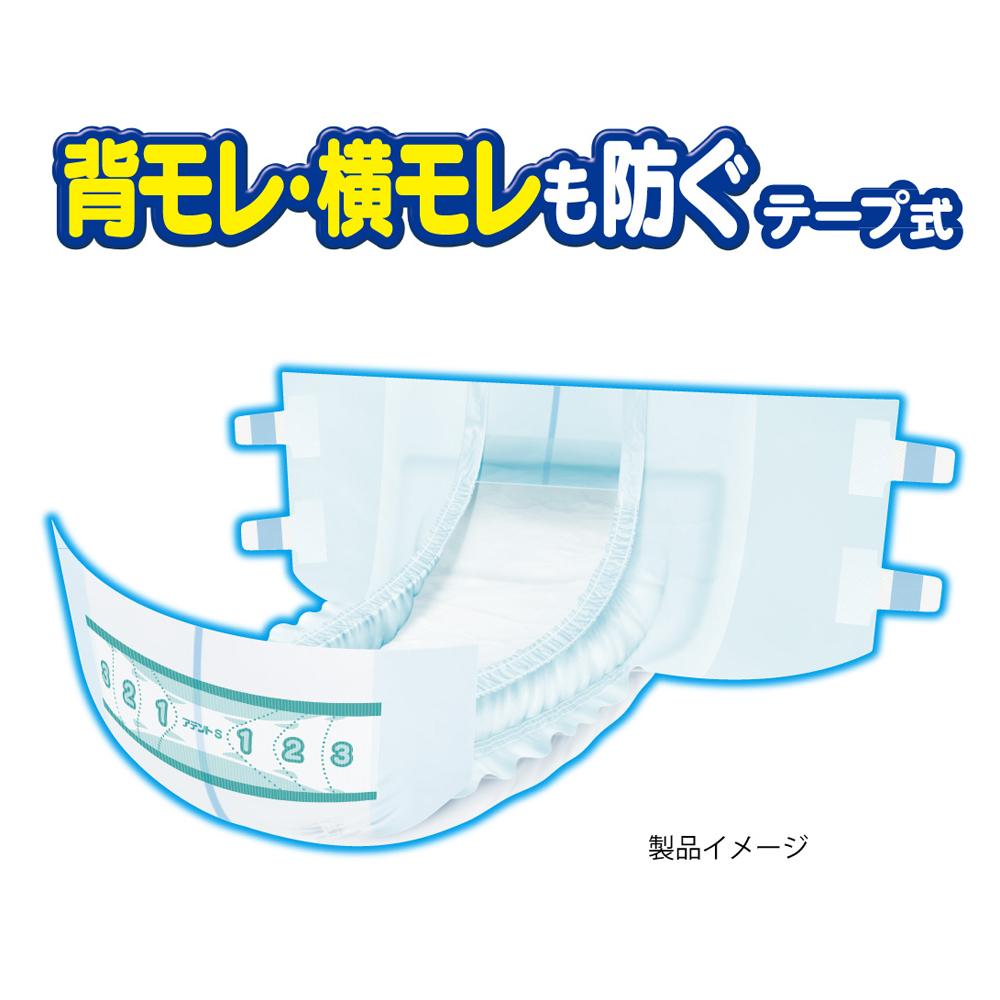 アテント 背モレ・横モレも防ぐテープ式 S36枚 介護オムツ 重度 ×2個セット