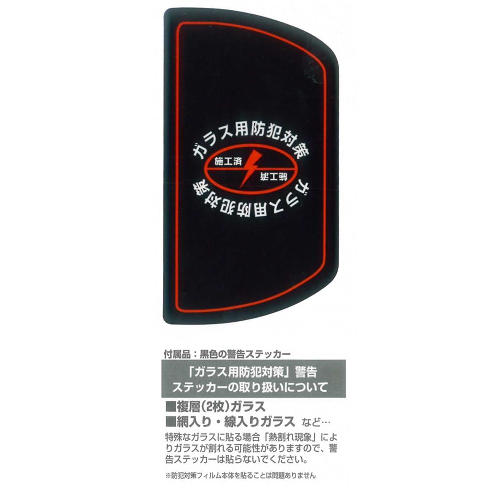 防犯用フィルム1枚貼 WF−200 92X185MM