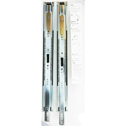 スライドレール46 WS4645 46幅 450mm
