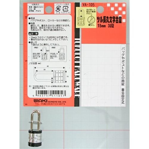 ツル長丸文字合せ錠 VA−105 15mm 3段