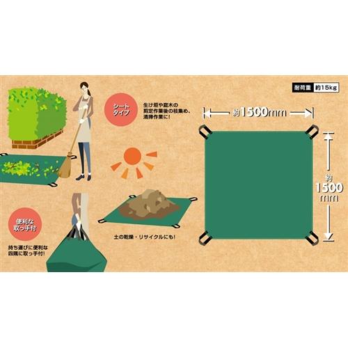TKG 落ち葉・剪定枝回収シート 1.5×1.5m