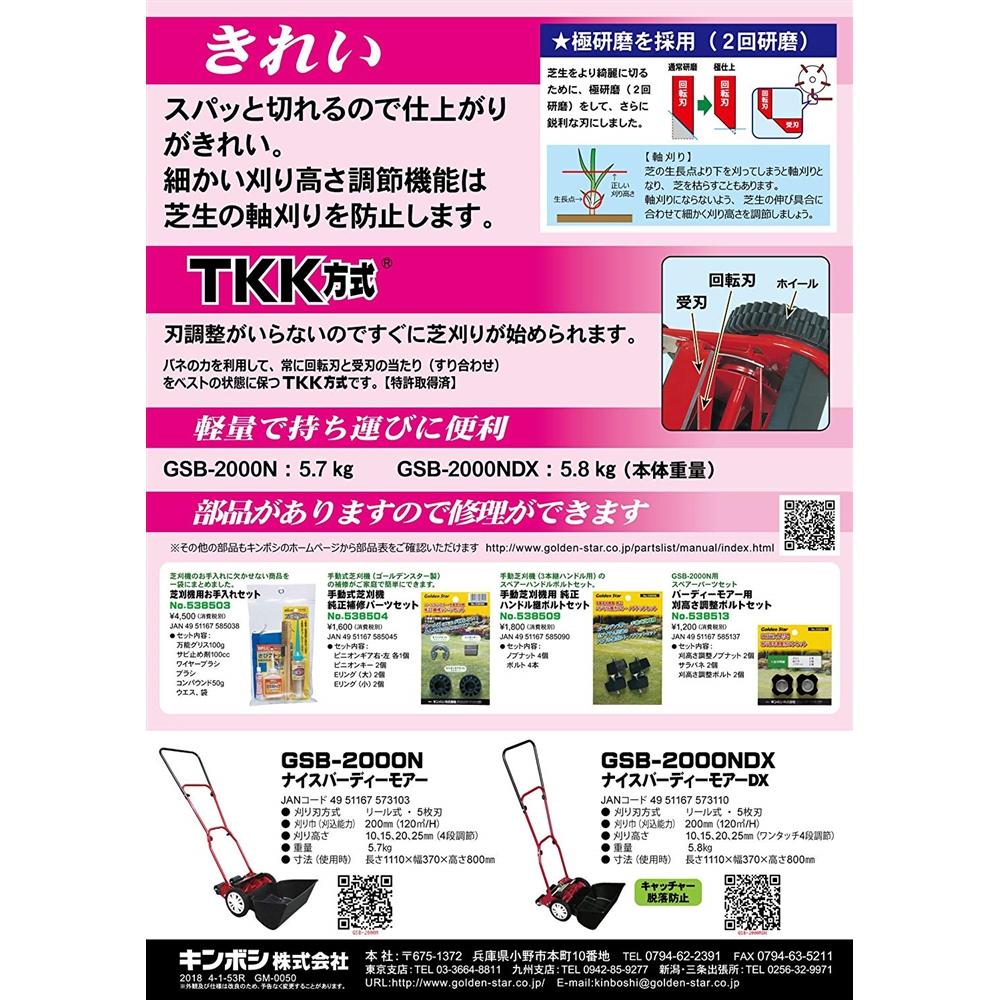 金星 ゴールデンスター 無調整手動芝刈機 ナイスバーディーモアー+回転式芝生バサミ付  GSB-2000N (日本製)
