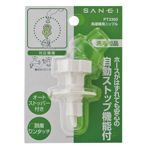 SANEI 洗濯機用ニップルPT3360
