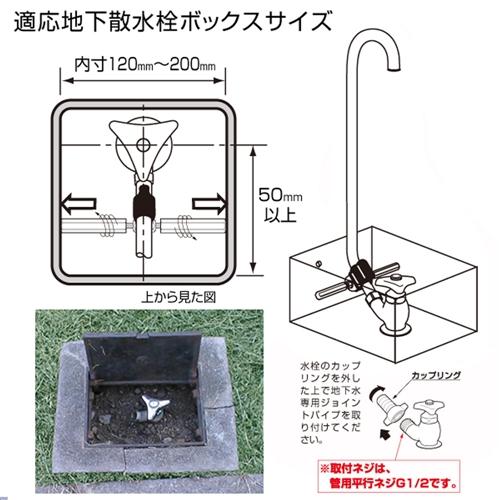タカギ(takagi) 地下散水栓用ジョイントパイプ G245P