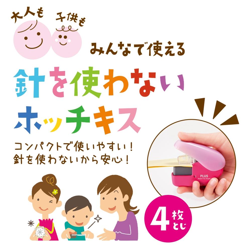 PLUS(プラス)  針なしホッチキス ペーパークリンチミニ ピンク