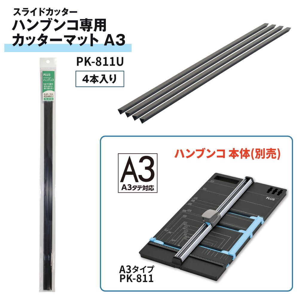 PLUS(プラス)  カッターマット (受木) ハンブンコ A3 専用 4枚入り PK-811U 26-473