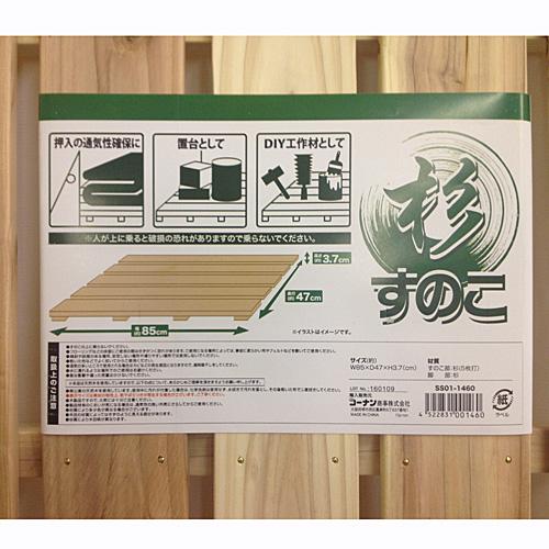【 めちゃ早便 】コーナン オリジナル 杉すのこ SS01−1460
