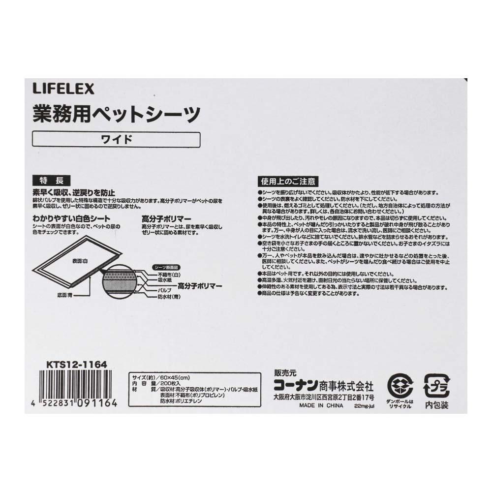 コーナン オリジナル 業務用ペットシーツ  ワイド 200枚(100枚×2袋)