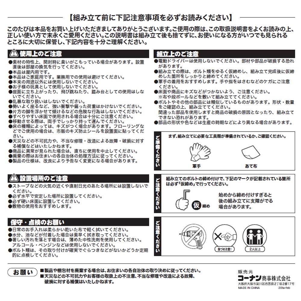 コーナン オリジナル LIFELEX  インテリアチェア HYH−A304 ブラック