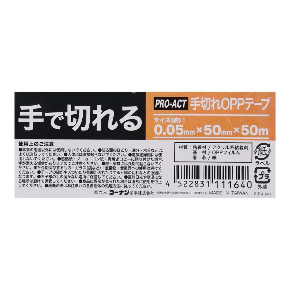 コーナン オリジナル PROACT 手切れOPPテープ 50mm×50m