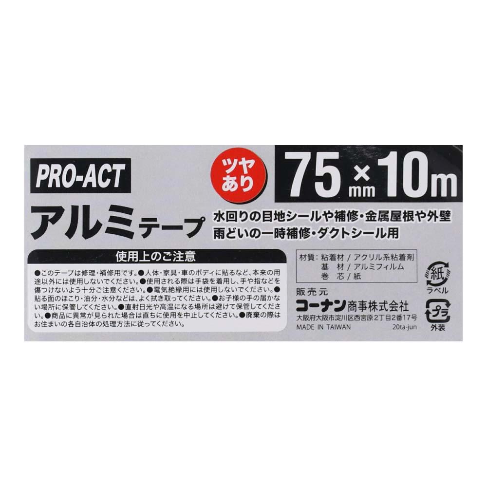コーナン オリジナル PROACT アルミテープ つや有 75mm×10m