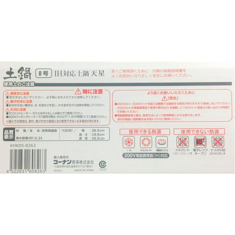 コーナン オリジナル IH土鍋 天星 8号 KHK05−8263