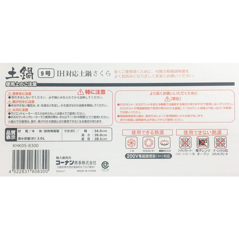 コーナン オリジナル IH土鍋 さくら9号 KHK05−8300