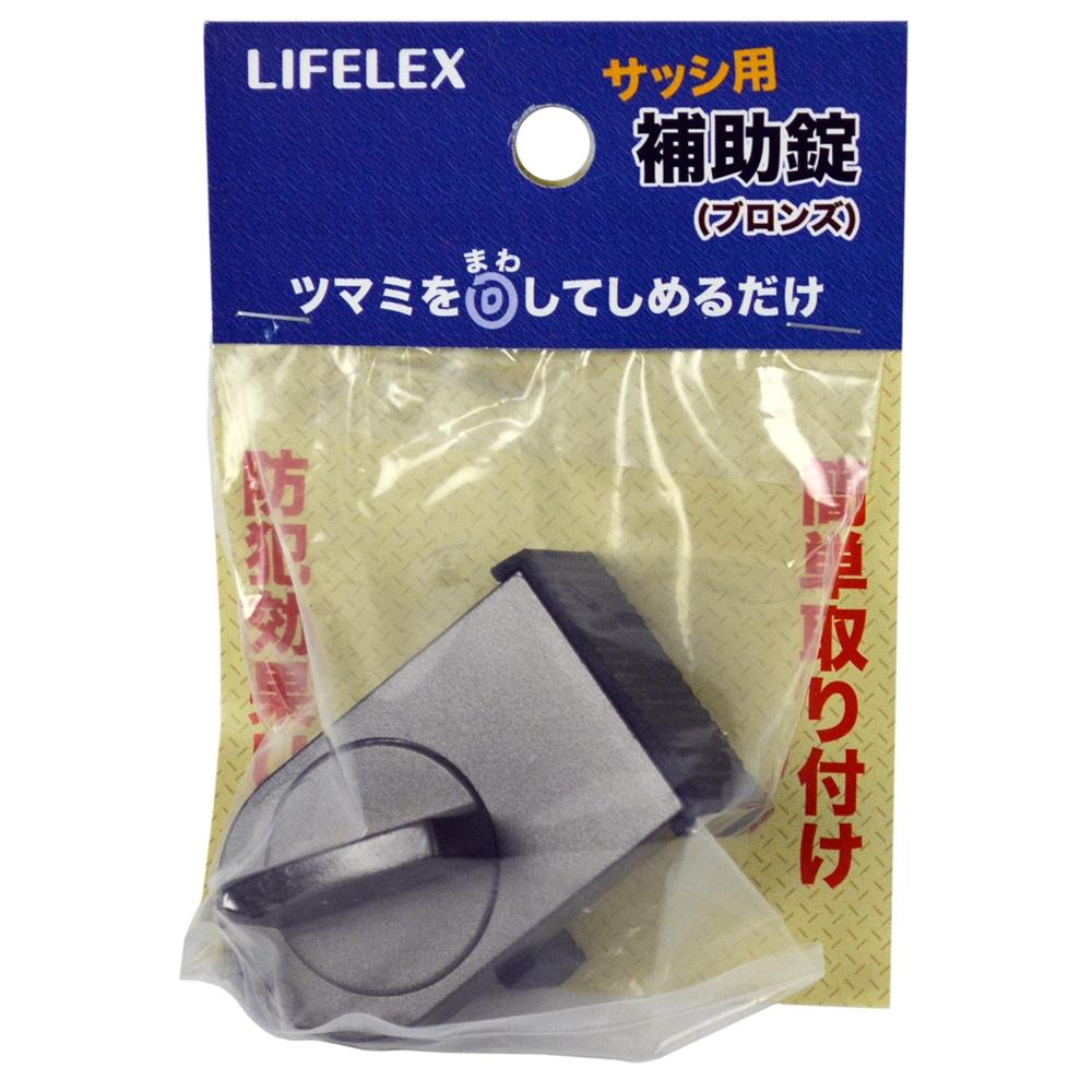 コーナン オリジナル サッシ用補助錠 ブロンズ LFX03−HJ01BR