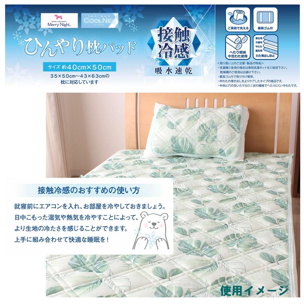 枕パッド 冷感モンステラ 35×50、43×63cmサイズ兼用 MP194013−53