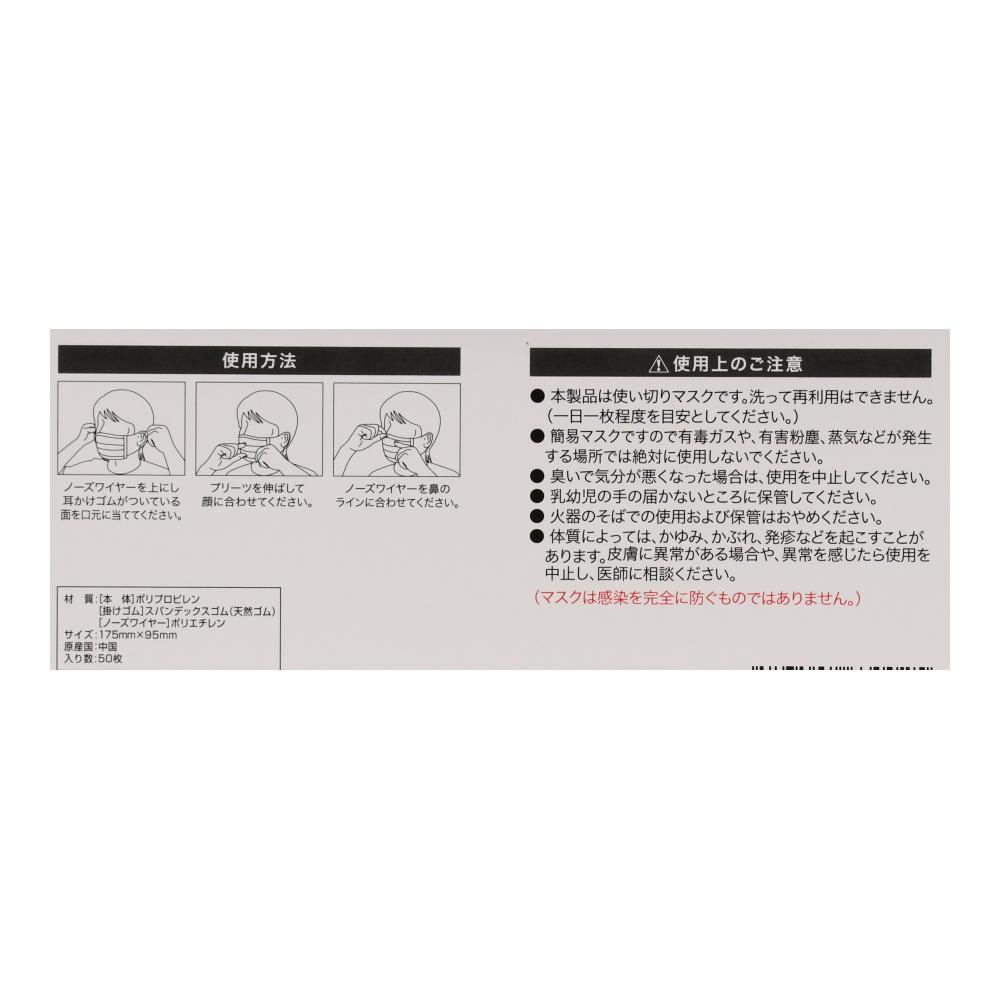 【数量限定お買い得】不織布マスク50枚入 IBR19−4069