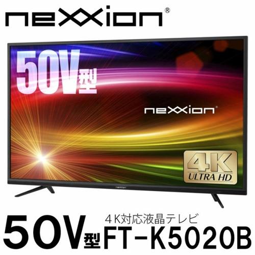 【リサイクル対象品】neXXion(ネクシオン) 50V型液晶テレビ4K対応 FT−K5020B