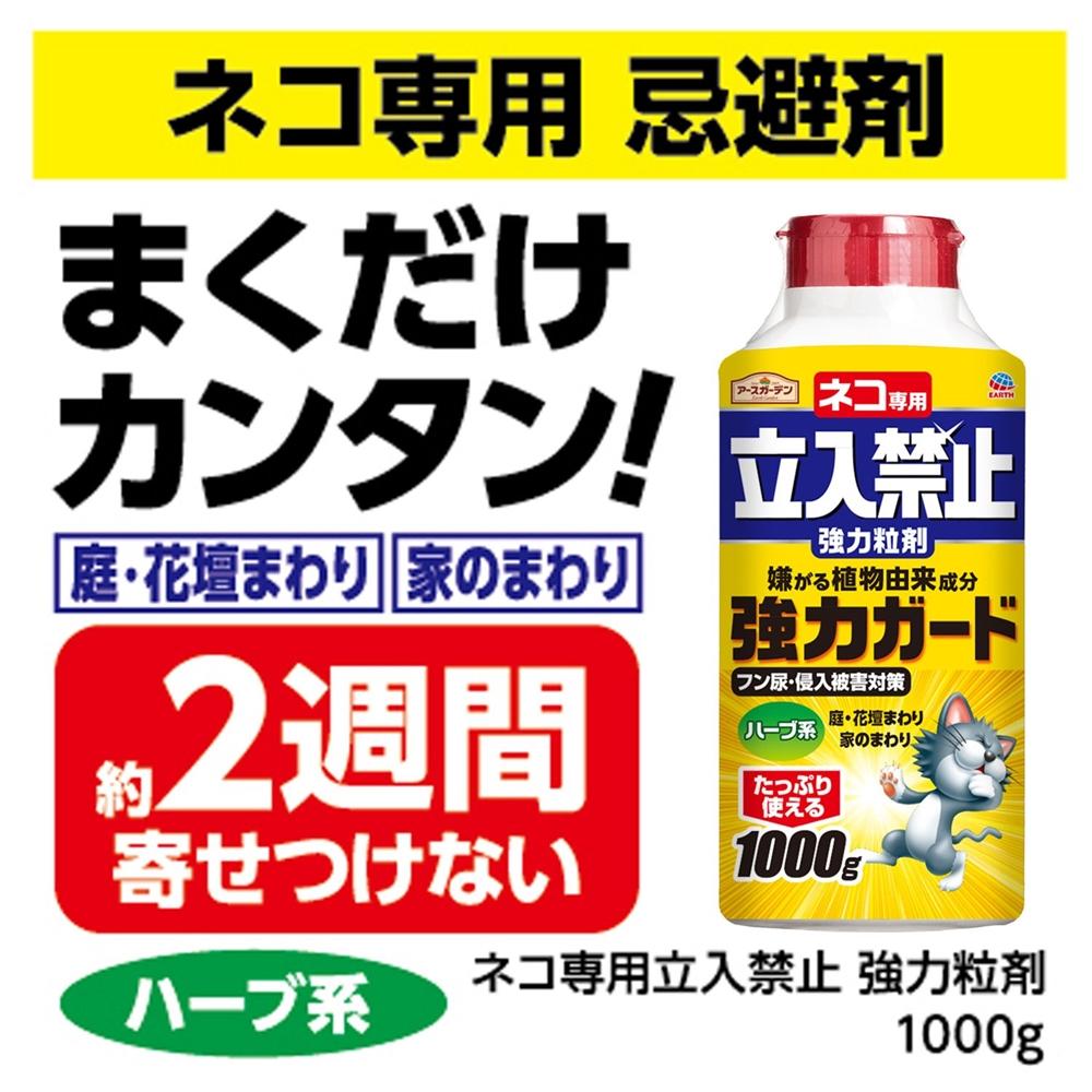 アース製薬(アースガーデン) 猫専用立入禁止強力粒剤 1000g (猫専用忌避剤)