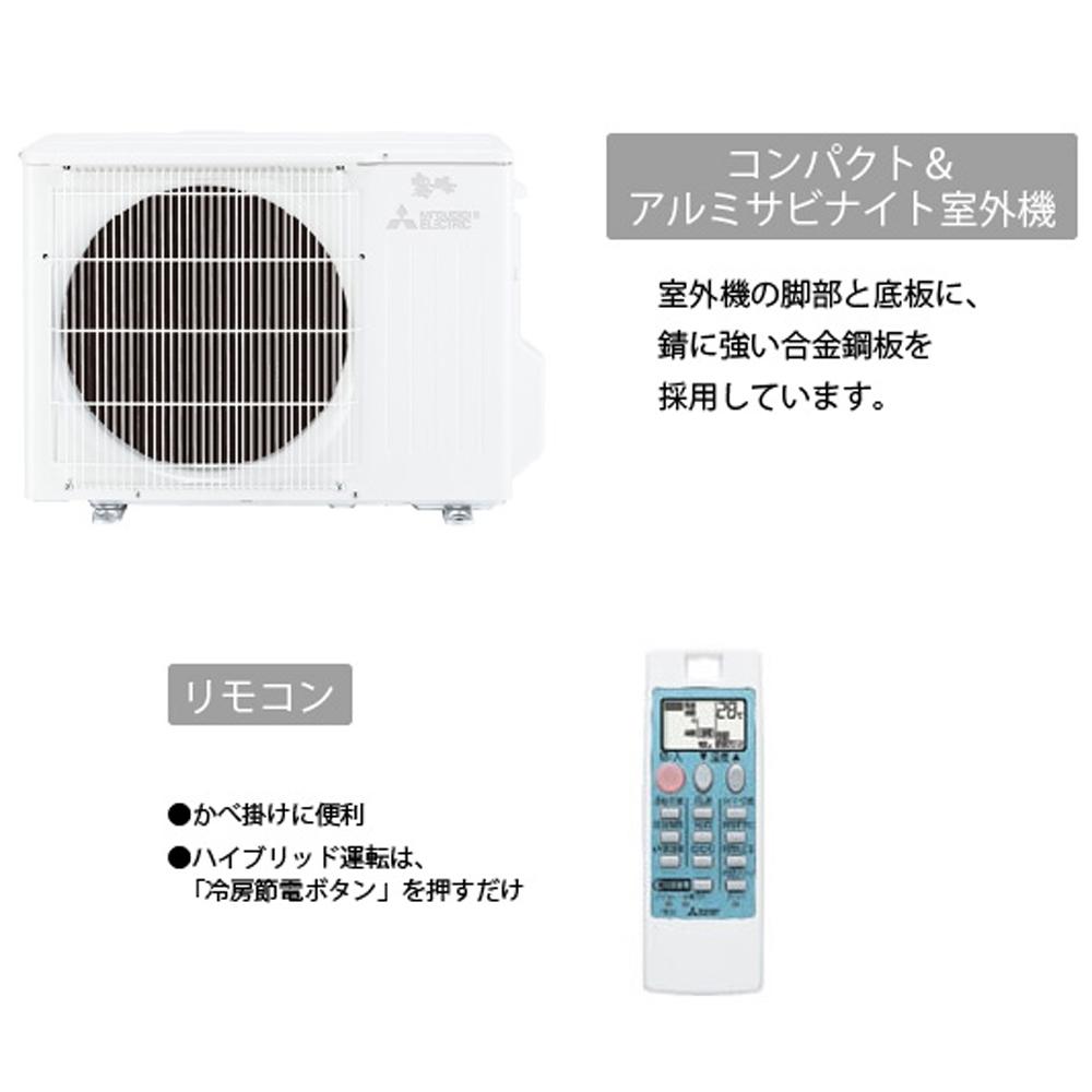 【リサイクル対象品】三菱 冷暖ルームエアコン MSZ−GE2218−W ルームエアコン霧ヶ峰GEシリーズ