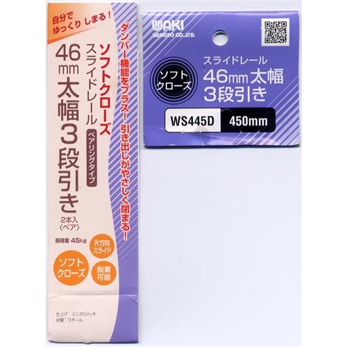 SCスライドレール WAKI WS445D 450mm