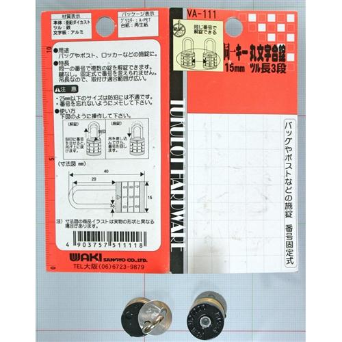 同一キー丸文字合せ錠 VA−111 15mm 吊長3段
