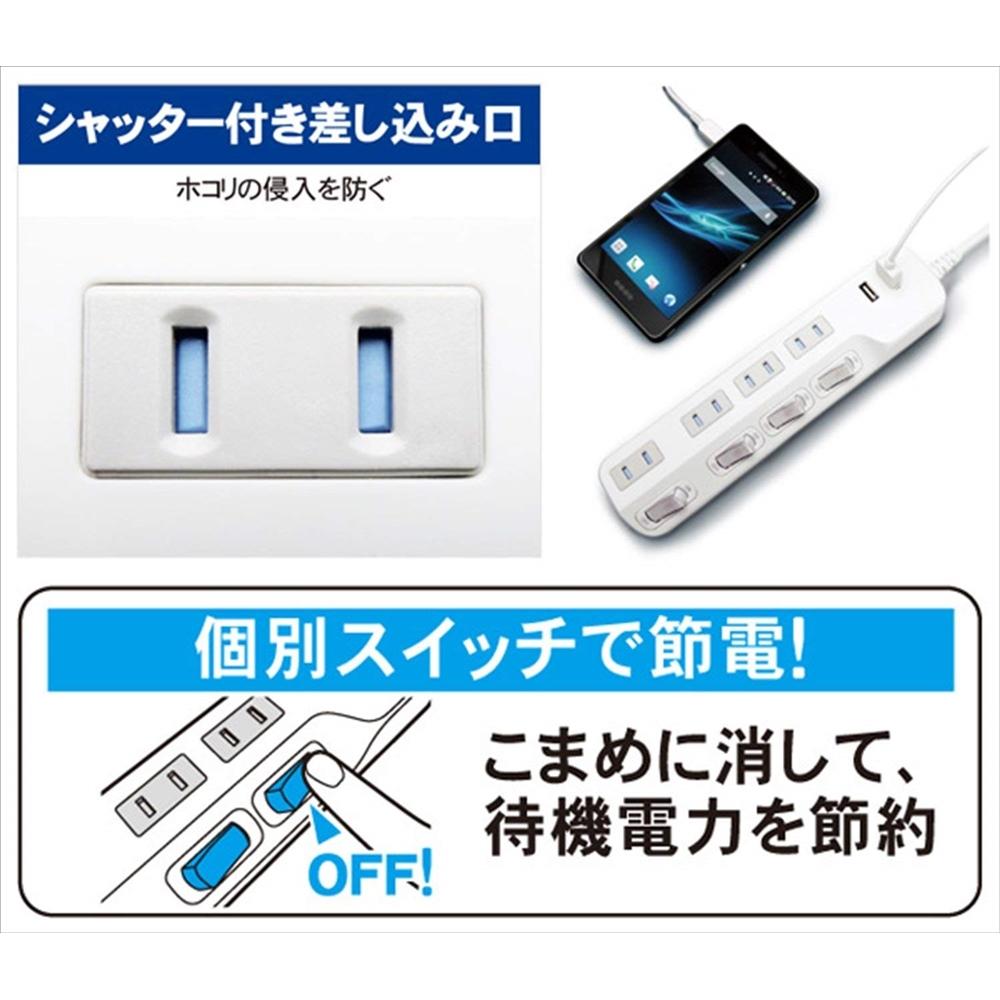 トップランド(TOPLAND) 4個口 コンセントタップ & USB充電 2ポート 急速充電2.4A 延長コード2.5m 合計1400Wまで M4219