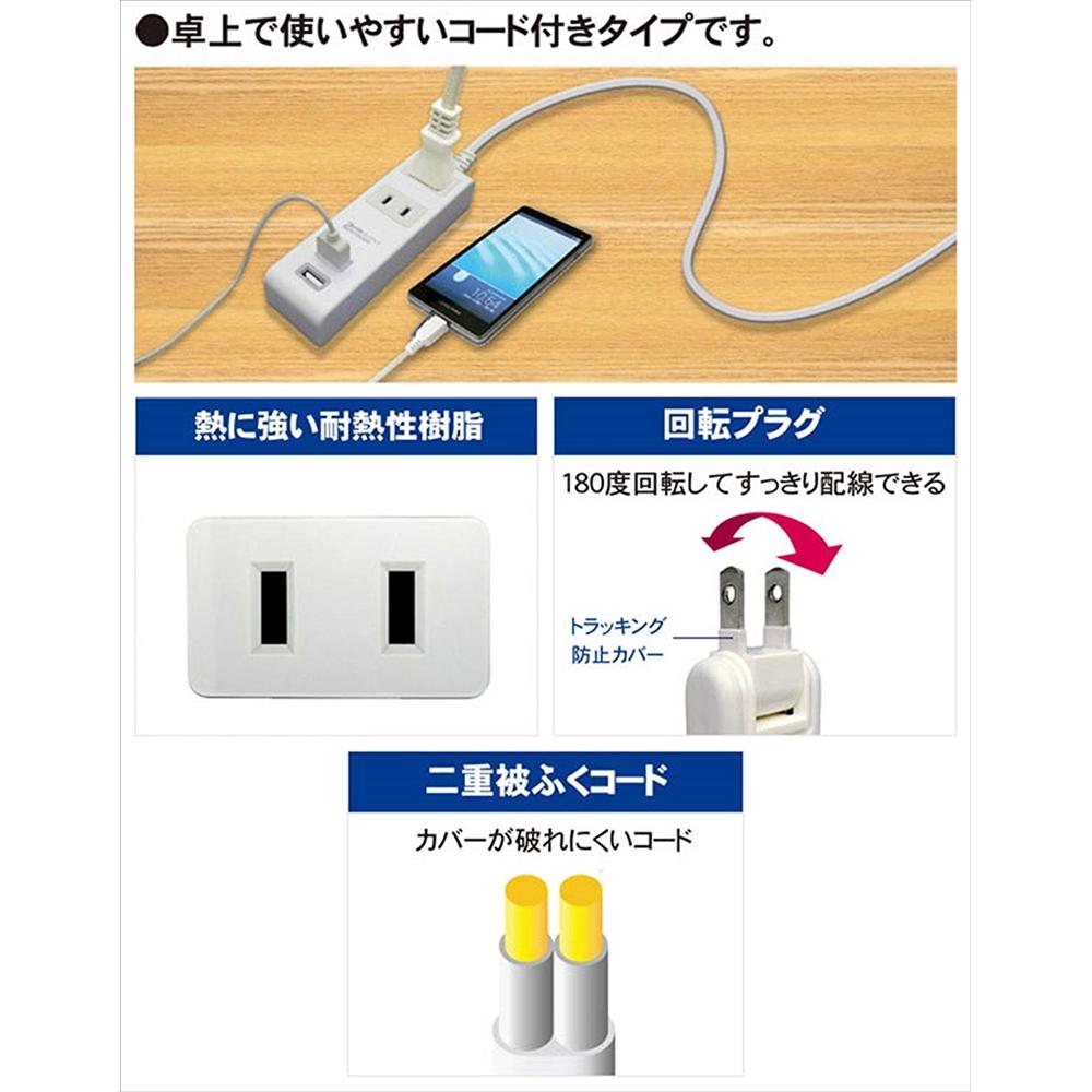 トップランド(TOPLAND) 2個口 コンセントタップ & USB充電 2ポート 急速充電2.4A 延長コード2.5m 合計1400Wまで M4217