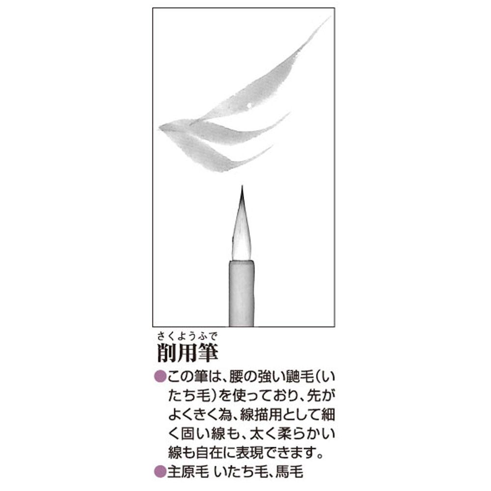削用筆大 AN−11