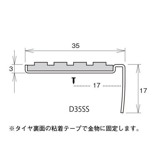 D35SS−2H−19スリムノンスリップ ステン スクエア Rブラウン2m 3104327
